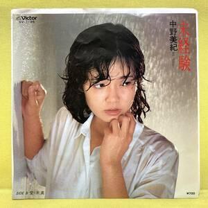 EP■中野美紀■未経験/愛・未満■'82 デビュー盤■即決■レコード