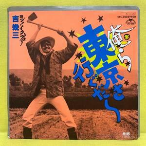 EP■吉幾三■俺ら東京さ行ぐだ/故郷■'84■即決■レコード