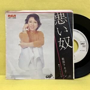 EP■和田アキ子■見本盤■悪い奴/吹きさらしの町■'73■即決■レコード