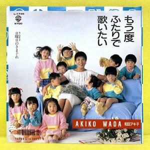 EP■盤美■和田アキ子■見本盤■もう一度ふたりで歌いたい/日曜日のきまぐれ■ハガキ付■'86■即決■レコード