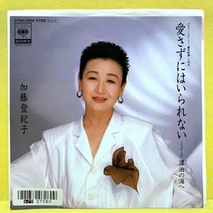 EP■加藤登紀子■愛さずにはいられない/漂泊の海へ■「春の砂漠」主題歌■'88■即決■レコード