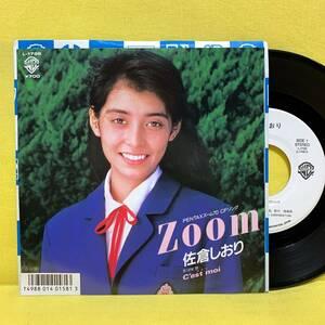 EP■美品■佐倉しおり■見本盤■Zoom/セモワ■'87■即決■レコード
