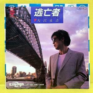 EP■矢沢永吉■逃亡者/BALL AND CHAIN■ハガキ付■'84■即決■レコード
