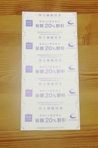 送料無料 快活CLUB コート・ダジュール 20%割引 株主優待券 AOKIホールディングス 快活クラブ コートダジュール