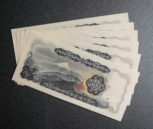 日本銀行券 岩倉具視 500円札 ピン札 6枚