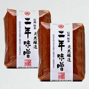 新品 未使用 丸正醸造さんの天然醸造 地元、信州まつもと 2-25 二年味噌500g2個パック