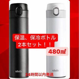 保温、保冷ボトル 480ml 2本セット