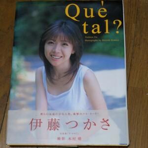 伊藤つかさ 写真集 ケ・タル?