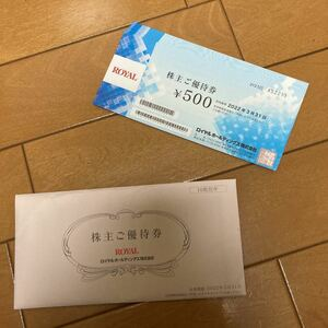 ロイヤルホールディングス 株主優待券 5,000円分