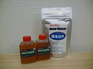<送料無料>姫えびす 水槽立上げ用粉末&液体バクテリアのセット