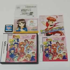 DS(特典欠品) アイドル雀士 スーチーパイⅢリミックス アイドル雀士スーチーパイ3