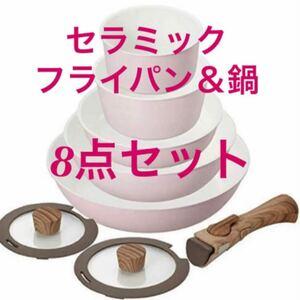 新品未使用 セラミック フライパン&鍋 8点セット ピンク プレゼントにも IH対応