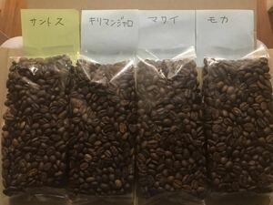 アフリカ3名産(エチオピア&タンザニア&ケニア)+南米代表(ブラジル)コーヒー豆 100gX4