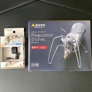 SOTO レギュレーターストーブ ST-310 / レギュレータストーブ専用点火アシストレバー ST-3104 新富士バーナー