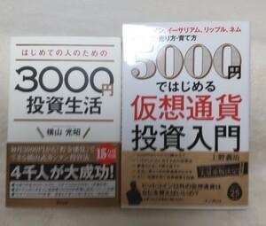 はじめての人のための3000円投資生活 / 5000円ではじめる仮想通貨投資入門