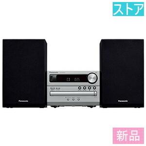 新品・ストア★パナソニック コンポ SC-PM250 新品・未使用