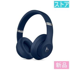 新品 ヘッドホン ビーツ・エレクトロニクス studio3 wireless MX402PA/A ブルー