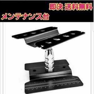 即決《送料無料》 メンテナンススタンド 台■黒■ ラジコン YD-2 ドリパケ tt01 tt02 AXIAL GS01 AX10 SCX10 Wraith HPI KYOSHO ヨコモ