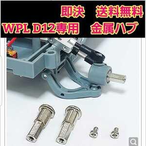 即決《送料無料》 WPL D12 専用品 金属 フロント ハブ シルバー    ラジコン 軽トラ ドリフト