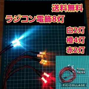 即決《送料無料》 ② ラジコン 電飾 8灯   ヨコモ ドリパケ タミヤ ワイルド ドリパケ ボディ TT01 LED ライト パーツ