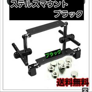 即決《送料無料》 ステルス マウント ブラック    ラジコン ラジコン ヨコモ ドリパケ タミヤ TT01 YD-2 YD-4 TT02 サクラ D3 d4