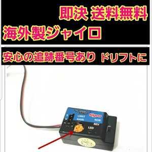 即決《送料無料》 2駆 ドリフト ジャイロ   ラジコン RWD YD-2 WPL ドリパケ tt01 tt02 ヨコモ タミヤ wpl d12 mini ミニ 軽トラ