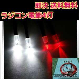 即決《送料無料》 ラジコン 電飾 ■4灯■  ヨコモ ドリパケ タミヤ ワイルド ウイリー ボディ パーツ ランチ ボックス ライト