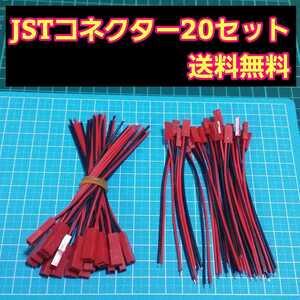 即決《送料無料》 JST コネクター オスメス 20セット   ラジコン ヘリ 電飾 電装 ライト