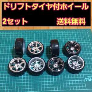 即決《送料無料》 2セット 1/10 ドリフト タイヤ 付 ホイール 新品  TT01 TT02 ドリパケ ■チタン シルバー■ ラジコン YD-2 パッケージ