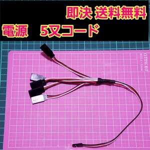 即決《送料無料》 ラジコン 5又 コネクター    電源 受信機