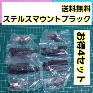 即決《送料無料》 ステルス マウント ブラック 4セット    ラジコン ヨコモ ドリパケ タミヤ TT01 YD-2 YD-4 TT02 サクラ D3 d4
