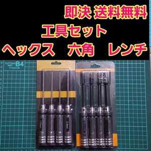 即決《送料無料》 ブラック 六角レンチ 六角boxソケット ドライバー 8本セット  ラジコン YD-2 ドリパケ ヨコモ メンテナンス tt01