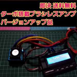 即決《送料無料》 ① ブラシレス アンプ ESC バージョンアップ   ラジコン モーター YD-2 ドリパケ ヨコモ ホビーウイング ブースト