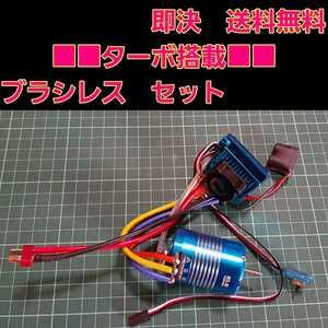ターボ搭載 即決《送料無料》 新品 ブラシレス アンプ モーター センサーコード セット   ラジコン YD-2 XERUN 120A ver2.1 esc ドリフト