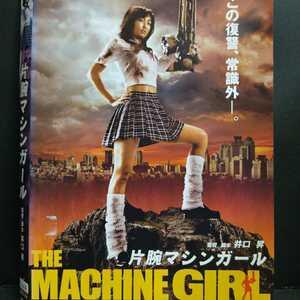 片腕マシンガール、DVD『cast.八代みなせ、亜紗美、穂花、他』