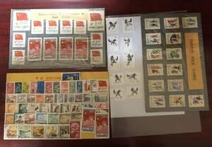 切手 古い切手(記念切手) いろいろ