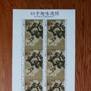 切手趣味週間 (雨中桜五匹猿図 )切手シート1枚