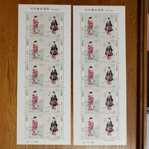 切手趣味週間 「春の野遊図」切手シート2枚