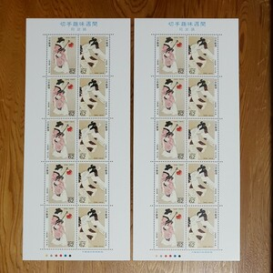 切手趣味週間 「阿波踊」切手シート 2枚