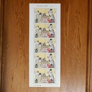 切手趣味週間 『台所美人』 切手シート