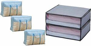 期間限定 ブルー 3枚組 アストロ 羽毛布団 収納袋 3枚 シングル・ダブル兼用 ブルー 不織布 持ち手付き 縦型 108OUX
