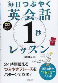 毎日つぶやく英会話「1秒」レッスン【単行本】《中古》