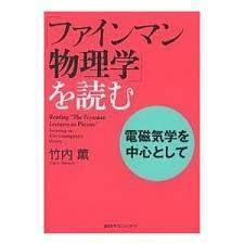 「ファインマン物理学」を読む 電磁気学を中心として (KS物理専門書)【単行本】《中古》