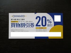 送料無料【即決】オンワード 株主優待 オンワード・クローゼット 買物割引券 20%割引 1枚 クーポンコード 取引ナビ