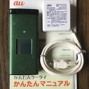 au かんたんケータイ KYF36 4G 充電器 マニュアル付き
