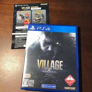 【BIOHAZARD VIILAGE】バイオハザードヴィレッジ PS4 Z version 限定プロダクトコード付き