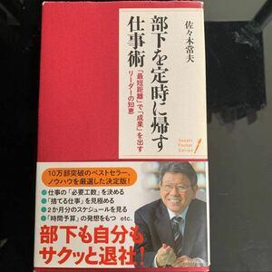 佐々木常夫 ビジネス書籍 3冊セット