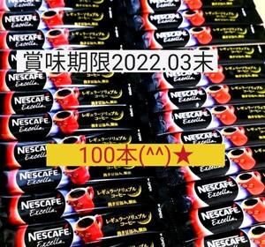 【100本】ネスカフェ エクセラ ◆ブラック スティックコーヒー Nestle NESCAFE インスタントコーヒー