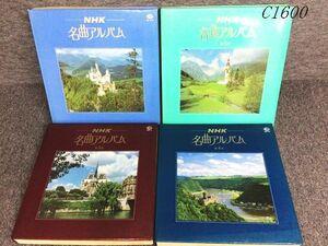C1600M NHK 名曲アルバム レコード 4巻セット クラシック 協奏曲 交響曲 名画付 セット まとめ