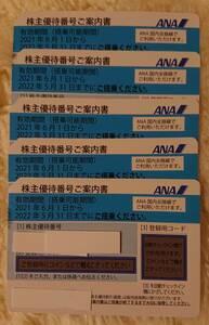 ANA 全日空株主優待券 個数5